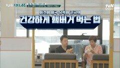 박준규가 알려주는 <건강하게 햄버거 먹는 법> 빵 빼고 먹기?!   tvN STORY 210614 방송