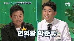 병원을 찾은 박준규♡진송아 부부, 반전의 검진 결과?! (Ft.면역왕 준규)   tvN STORY 210614 방송