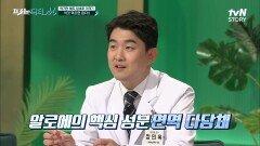 """이것만 먹으면 면역력 증진?! 면역의 핵심 성분이 들어간 건강 효자 """"알로에""""   tvN STORY 210614 방송"""