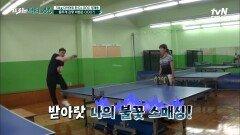 31kg 감량 후 돌아온 재용! 태릉선수촌 급 손에 땀을 쥐는 랠리, 선아 눈에서 하트 뿅뿅 . | tvN STORY 210726 방송