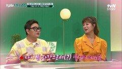19살 나이 차 극복하고 결혼에 골인한 정재용이선아 부부의 Love Story~ | tvN STORY 210726 방송