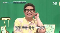 <신조어 테스트> 요즘 것들 선아의 신조어 공격!! 장모님 & 재용 동공 지진^^; | tvN STORY 210726 방송