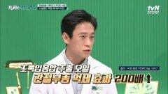 관절 부종 억제 효과 200배?! 마음껏 먹어도 되는 착한 지방 '초록입홍합 추출 오일' | tvN STORY 210726 방송