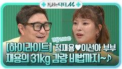 19살 차 정재용이선아 부부, 재용의 31kg 감량 비법까지~ #highlight