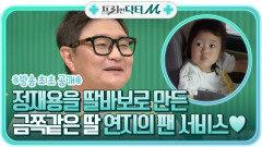 ※방송 최초 공개※ 정재용을 딸바보로 만든 금쪽같은 딸 연지의 팬 서비스 | tvN STORY 210726 방송