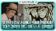 몇 번의 터치로 손끝에서 작품을 만들어내는, 10년 경력의 샌드 아티스트 임혁필!! | tvN STORY 210927 방송