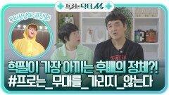 (전문가 노하우 대공개) 임혁필이 가장 아끼는 후배의 정체?! 다재다능 임혁필의 #해시태그 | tvN STORY 210927 방송