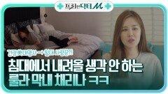 건강美대명사→침대 사랑꾼?! 침대에서 내려올 생각 안 하는 룰라 막내 채리나 ㅋㅋ | tvN STORY 210927 방송