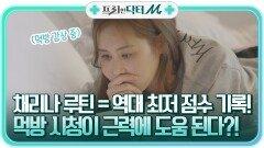 (충격) 채리나의 루틴 점수, 역대 최저 점수 기록! 먹방 시청 = 근력에 도움 된다?! | tvN STORY 210927 방송