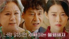 """""""내 집에서 나가"""" 박혁권X박원숙에게 인격모독 당하는 정이서   tvN 210612 방송"""