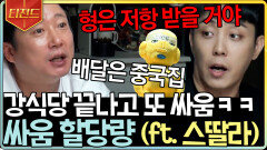 먹으면서도 싸움 할당량 채우는 신서유기 멤버들(feat. 묘한이)ㅋㅋㅋ🤣 | #강식당3 #Diggle #티전드 | CJ ENM 190802 방송
