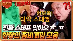 아아아악 스태애앺ffff!!!!🧟 올타임 레전드 신서유기 좀비게임 모음 | #신서유기7 #Diggle #티전드
