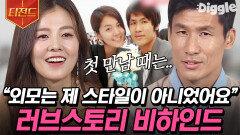 꽃미남 좋아하는 김성은이 정조국과 결혼하게 된 이유 연상연하 부부 김성은X정조국의 러브스토리 | #따로또같이 #Diggle #티전드
