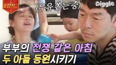 연년생 아들 둘 집은 아침부터 전쟁 강성연 X 김가온 자기야 부부의 아들 둘 어린이집 등원시키기 | #따로또같이 #Diggle #티전드