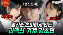어머머머🤭 폐가 하우스를 한 층 우아하게 만들어준 김소연 X 최예빈 리액션 폭주 모녀의 등장ㅋㅋㅋ   #해치지않아 #Diggle #티전드