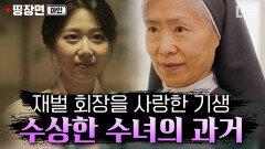 다른 여자를 마음에 두고 있던 재벌 회장을 몰래 사랑한 기생?! 드디어 밝혀진 엠마 수녀의 과거│#마인 #디글 #띵장면