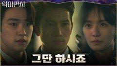 """""""감히 내 조카를 건드려?"""" 분노로 사람 목 조르는 지성에 총구 겨눈 박규영!   tvN 210731 방송"""
