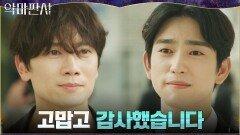 눈빛으로 전하는 고마움... 마지막 작별 인사하는 지성X진영 | tvN 210822 방송