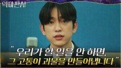 민심 얻기 위한 탁상공론 펼치는 정치인들에 일침 가하는 진영 | tvN 210822 방송