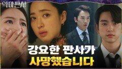 [긴급 속보] 모두를 충격에 빠트린 갑작스러운 지성의 사망 뉴스! | tvN 210822 방송