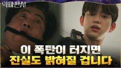 꿈터전 사업의 진실 밝히기 위해 시한폭탄 몸에 멘 진영 | tvN 210822 방송