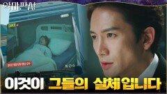 사회적 책임 재단의 추악한 이면, 전 국민에게 공개한 지성 | tvN 210822 방송