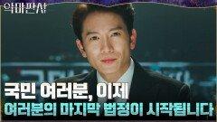 ((LIVE ON)) 재단 인사들 앞에 나타나 마지막 시범재판 시동 건 지성 | tvN 210822 방송