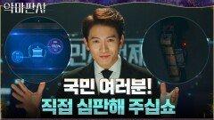 클릭 수가 도달하면 폭탄이 터진다! 국민들의 심판받게 된 재단 인사들 | tvN 210822 방송