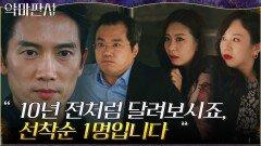 //데자뷔// 10년 전 성당 화재 날처럼 살기 위해 아수라장 된 법정 | tvN 210822 방송
