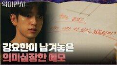 살아남아 있었던 지성! 모두의 행복을 위한 치밀한 큰 그림 | tvN 210822 방송