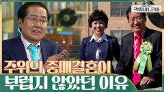 최애 컬러 빨간색?! 정열의 홍준표, 주위의 중매 결혼 부러운 적 없었을까? | tvN 210602 방송