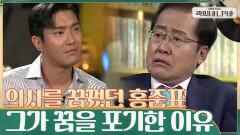 """홍준표가 18살로 돌아간다면?! """"의사를 했을 거 같다"""" 그가 꿈을 포기했던 이유..   tvN 210602 방송"""