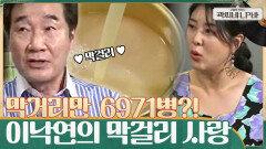 ♡막걸리♡ 이낙연 지금까지 구매한 막걸리만 6971병?! 대한민국 막걸리 협회에서 감사패까지!!   tvN 210609 방송