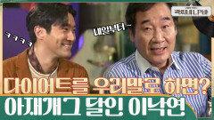 명언 제조기 이낙연의 아재 개그 ㅋㅋ Q. 다이어트를 우리 말로 하면? 내일부터   tvN 210609 방송