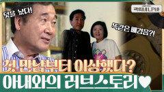"""첫 만남부터 이상했던(?) 아내와의 러브스토리♥ 전화하면 늘 같았던 배경음악, """"아내가 덫을 놨다""""   tvN 210609 방송"""