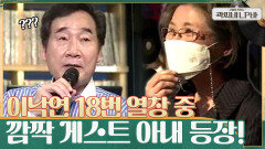 이낙연 Ver. <나 그대에게 모두 드리리> 갑자기 등장한 깜짝 게스트! 든든한 지원자 ♡아내♡   tvN 210609 방송