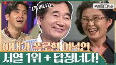 아내가 공개하는 이낙연의 빈틈?! 집안에서 서열 1위 + 답정너다 ㅋㅋ (당황 낙연)   tvN 210609 방송