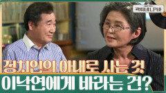 """정치인의 아내로 산다는 것 """"아무나 누릴 수 없는 특별한 복"""" 아내가 이낙연에게 바라는 것   tvN 210609 방송"""