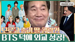 K POP 팬, 모로코 총리 딸들의 마음을 사로잡은 비법!! BTS 덕분에 외교 성공?! ㅇ_ㅇ   tvN 210609 방송
