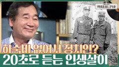 하숙비가 없어서 정치인이 됐다? 20초로 보는 인생 ㅋㅋ 이낙연이 마지막으로 바라는 것   tvN 210609 방송