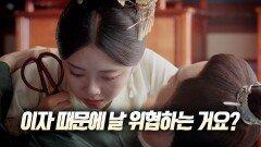 28화. 우언행에게 칼을 겨누자 실수로 서영의를 찌른 십일 | 중화TV 210927 방송