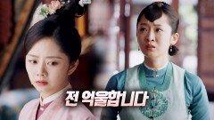40화. 동청이 나리를 흠모했다고? 발칵 뒤집힌 서가...   중화TV 211013 방송