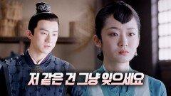 40화. (맴찢) 동청, 눈물을 머금고 임파의 고백을 거절ㅠㅠ   중화TV 211013 방송
