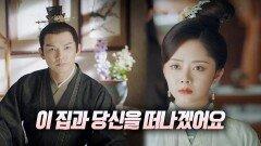 41화. 갈등 최고조↗ 십일, 서영의에게 이혼을 요구하다!   중화TV 211014 방송