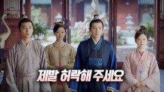 41화. 한마음으로 십일의 꿈을 응원하는 가족들 (태부인 제외)   중화TV 211014 방송