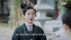 [42화 예고] 금심사옥 10월 15일 (금) 밤 10시 본방송!