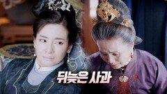 42화. 진이랑에게 진심으로 사죄하는 태부인과 서영의   중화TV 211015 방송