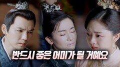 42화.'다음 생이 있다면..' 서영의 품에서 눈 감은 진이랑   중화TV 211015 방송