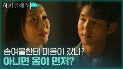 조여정 캐기 위해 고용된 하준, 발 빼려는 움직임에 협박하는 우현주   tvN 210921 방송
