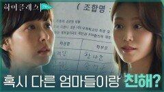 퇴교 동의서에 서명한 박세진...조여정, 의심 품다!   tvN 210921 방송